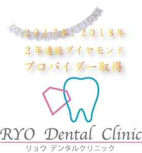 大阪難波の矯正歯科RYO Dental Clinic